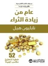 كتاب عام من زيادة الثراء : 52 خطوة لتحقيق مكاسب الحياة للكاتب : نابليون هيل