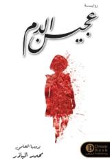 رواية عجين الدم  للكاتب : محمد الباذر