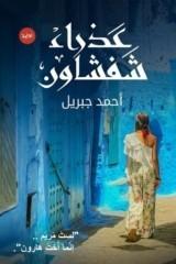 رواية عذراء شفشاون للكاتب : أحمد جبريل