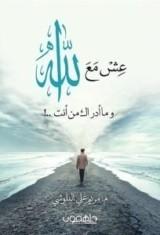 كتاب عش مع الله : وما أدراك من أنت ..! للكاتبة : مريم البلوشى