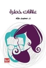 كتاب علاقات خطرة للكاتب : محمد طه
