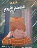 قصة عندما تتخاصم الغيوم للكاتب : جليل  خزعل , رسومات : رعد  عبد  الواحد , تنسيق : رنا حتاملة