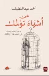 رواية عن أشياء تؤلمك للكاتب : أحمد عبداللطيف