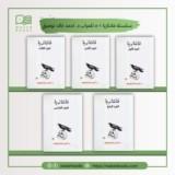 سلسلة فانتازيا (1-5 أجزاء) للعراب د. أحمد خالد توفيق