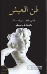 كتاب فن العيش : الدليل الكلاسيكي للفضيلة، والسعادة، والفاعلية للكاتب : إبكتيتوس