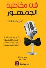 كتاب فن مخاطبة الجمهور ( كن متحدثًا بارعًا ) للكاتب : باسل حسين