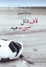 رواية قاف قاتل سين سعيد للكاتب : عبدالله البصيص , دار روايات للنشر