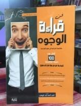 كتاب فن قراءة الوجوه للكاتب : أيمن أحمد عبد الوهاب