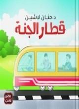 كتاب قطار الجنة للكاتبة : حنان لاشين , عصير الكتب للنشر والتوزيع