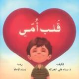 قصة قلب أمّي للكاتبة : سناء علي الحركة و الرسام : بسام الإمام