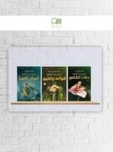 سلسلة قواعد جارتين ١-٣ للكاتب : عمرو عبد الحميد