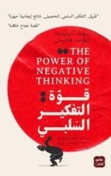 كتاب قوة التفكير السلبى للكاتبين : بوب نايت و بوب هاميل