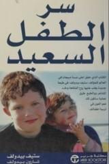 كتاب سر الطفل السعيد للكاتب : ستيف بيدولف