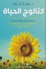 كتاب كتالوج الحياة للكاتب : معاذ الزمر