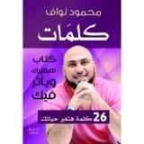 كتاب كلمات للكاتب : محمود نواف