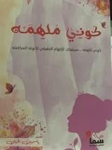كتاب كوني ملهمه للكاتبة : ياسمين الجمال