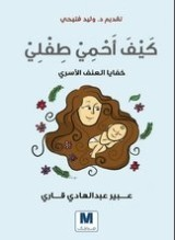 كتاب كيف احمي طفلي للكاتبة : عبير القاري