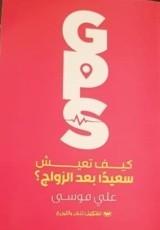 كتاب كيف تعيش سعيدا بعد الزواج للكاتب : علي موسى