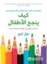كتاب كيف ينجح الأطفال الشجاعة والفضول والقوة الخفية للشخصية للكاتب : بول توج