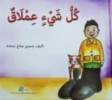 قصة كُلّ شيء عملاق للكاتبة : ياسمين صلاح شحادة