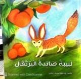 قصة لبيبة صائدة البرتقال تأليف ورسومات محمد جبالي