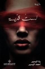 رواية لست قديسة للكاتبين : رنا اليسير ، أحمد اليسير