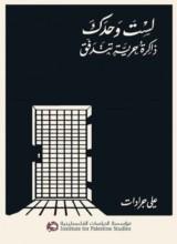 كتاب لست وحدك : ذاكرة حرية تتدفق للكاتب : علي جرادات