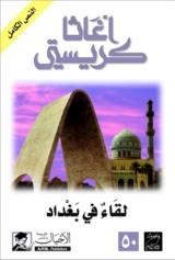 رواية لقاء في بغداد للكاتبة : أغاثا كريسيتي