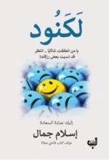 كتاب لكنود للكاتب : إسلام جمال