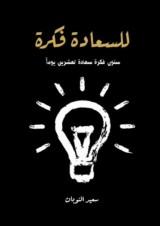 كتاب للسعادة فكرة : ستون فكرة سعادة لعشرين يوماً للكاتب : سعيد النوبان