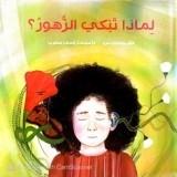 قصة لماذا تبكي الزهور للكاتبة : لمي عرو و الرسامة : إنصاف صفوري