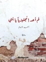 رواية لم أعد إنجليزياً يا أبي للكاتب : أحمد الزمام