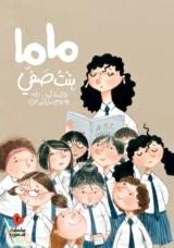 قصة ماما بنت صفي للكاتبة : لبنى طه, الرسامة : مايا فداوي