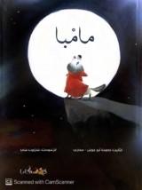 قصة مامبا تأليف :فاطمة أبوغوش – حجازي و رسومات : شارلوت شاما