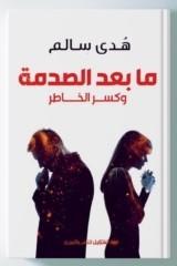 كتاب ما بعد الصدمة للكاتبة : هدى سالم