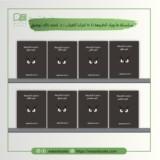 سلسلة ما وراء الطبيعة (1-8 أجزاء) للعراب : د. أحمد خالد توفيق