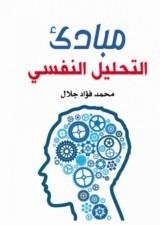 كتاب مبادئ التحليل النفسي للكاتب : محمد جلال