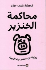 رواية محاكمة الخنزير .. رواية عن مسرحية الحياة – أوسكار كوب فان –