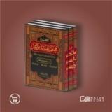 سلسلة كتب مختصر تفسير ابن كثير 3 أجزاء للكاتب : محمد على الصابونى , دار السلام