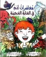 قصة مغامرات آدم في الغابة العجيبة تأليف طلاب مدارس (الرازي،الزيتون،النجاح) باشراف الأديب سهيل ابراهيم عيساوي: