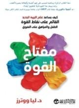 كتاب مفتاح القوة كيف يساعد علم التربية الجديد القائم على نقاط القوة الطفل والمراهق على التفوق للكاتبة : ليا ووترز