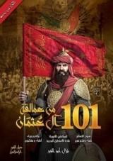كتاب 101 من عمالقة آل عثمان للكاتب : بلال أبو الخير