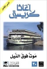 رواية موت فوق النيل للكاتبة : أغاثا كريسيتي