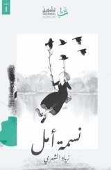 كتاب نسمة أمل للكاتب : زياد الشهري
