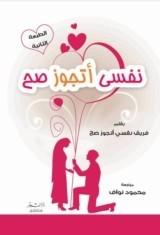 كتاب نفسي أتجوز صح للكاتب : محمود نواف