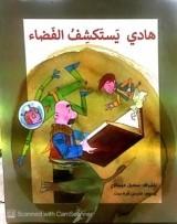 قصة هادي يستكشف الفضاء تأليف طلاب الابتدائية ج في نحف بإشراف الأديب سهيل عيساوي