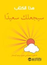 كتاب هذا الكتاب سيجعلك سعيداً للكاتب : جيسامي هيبيرد ، جو أوسمار