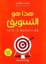 كتاب هذا هو التسويق للكاتب : سيث جودين