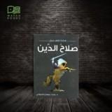 كتاب هكذا ظهر جيل صلاح الدين للكاتب : ماجد عرسان الكيلاني
