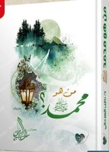 كتاب من هو محمد صلى الله عليه وسلم للكاتب : راغب السرجاني